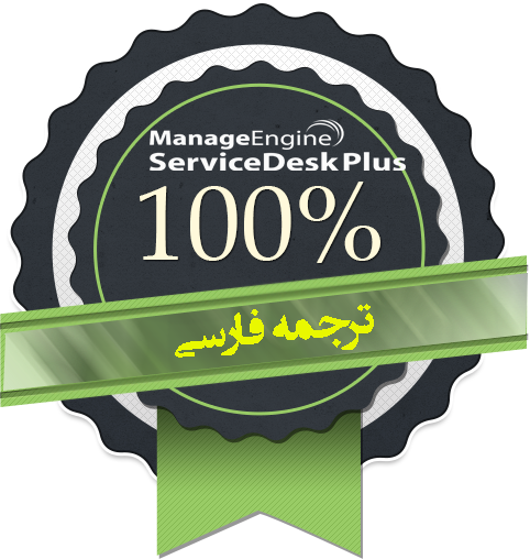 فارسی ساز Manage Engine ServiceDesk Plus