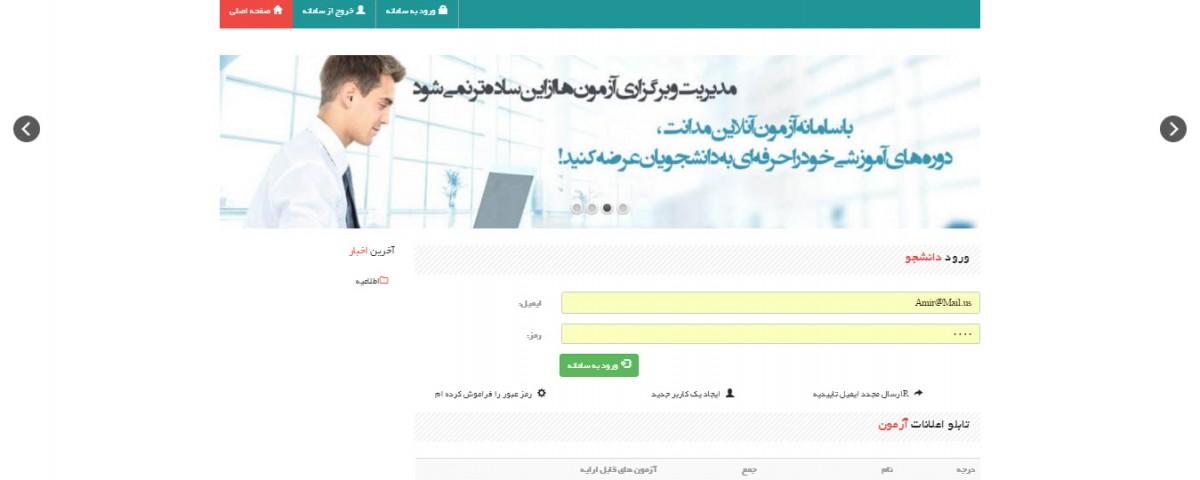 بهترين نرم افزار آزمون آنلاين
