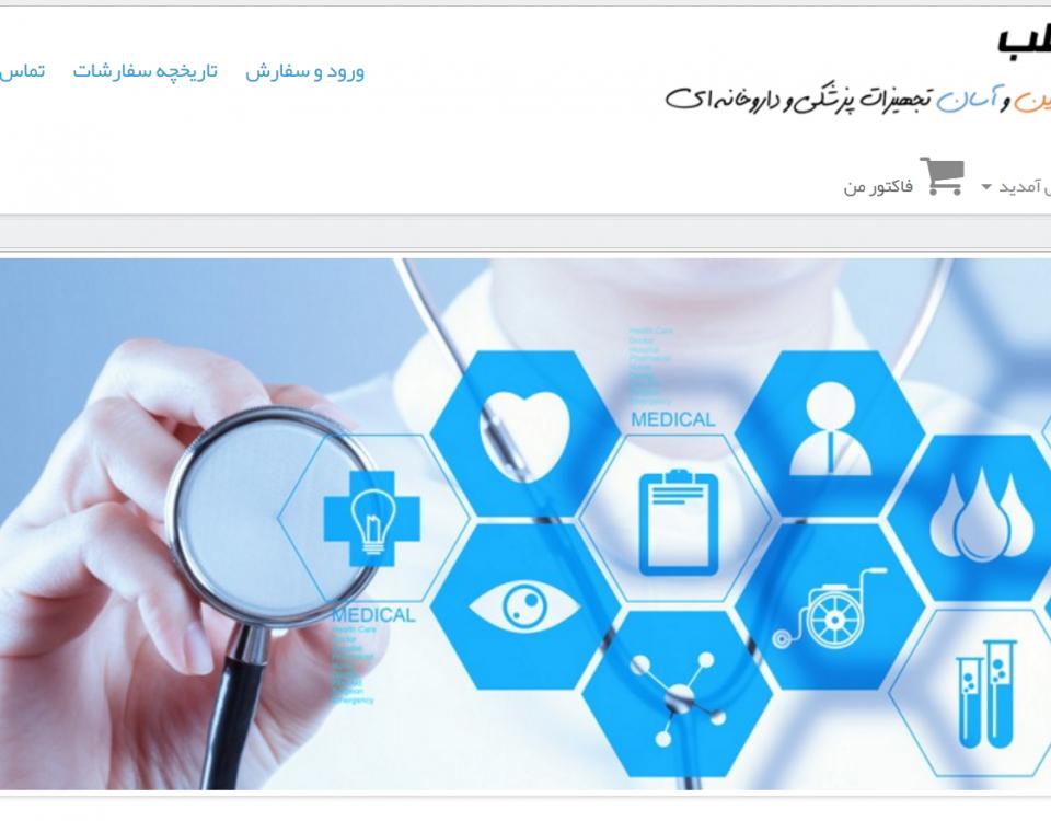 فروشگاه اینترنتی عادل طب