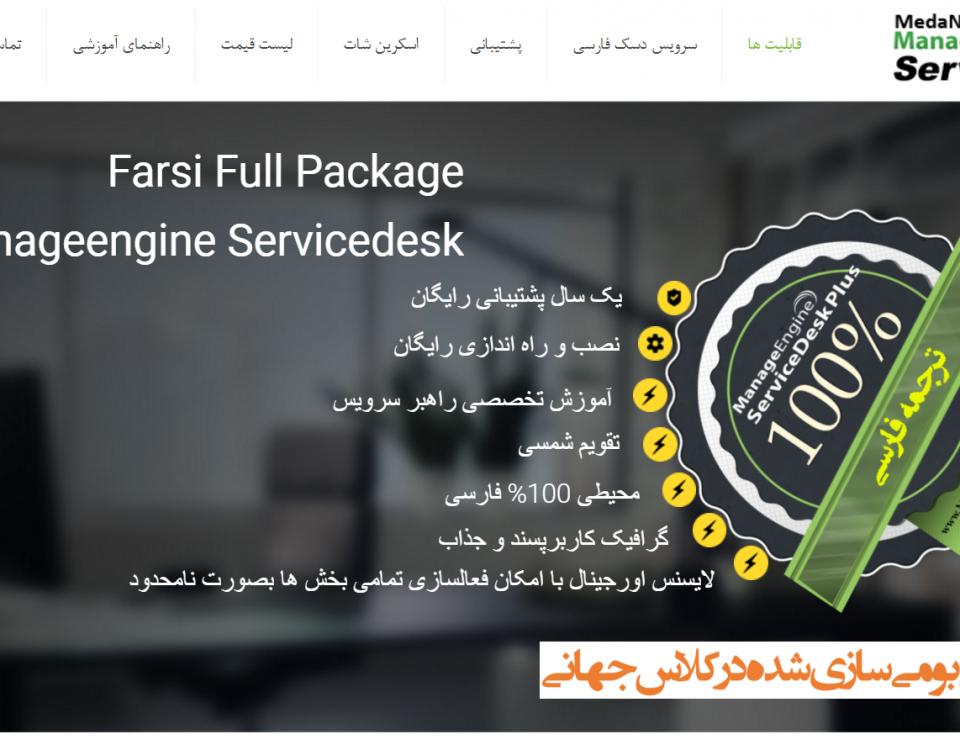 سرویس دسک فارسی