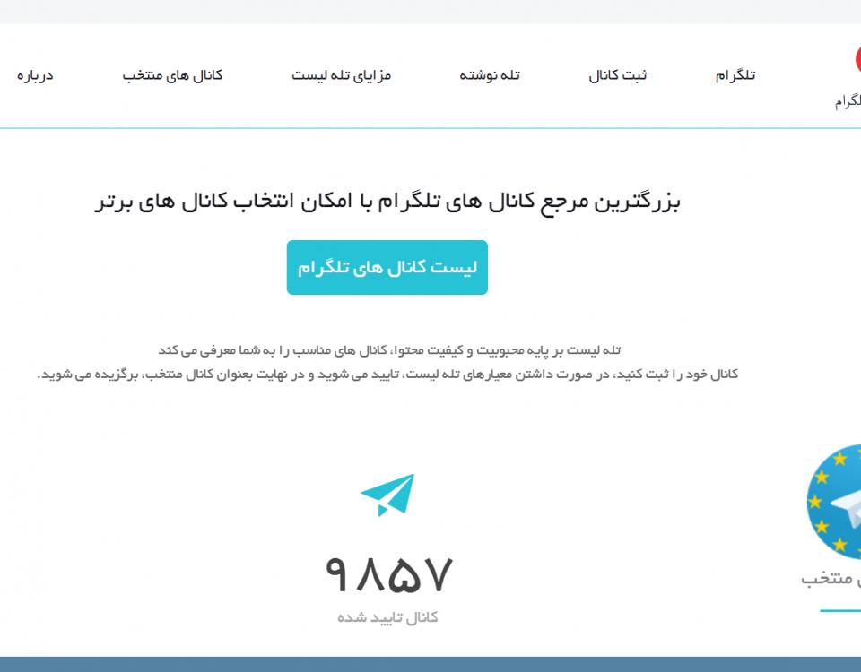 وب سایت تله لیست لیست کانال های منتخب تلگرام