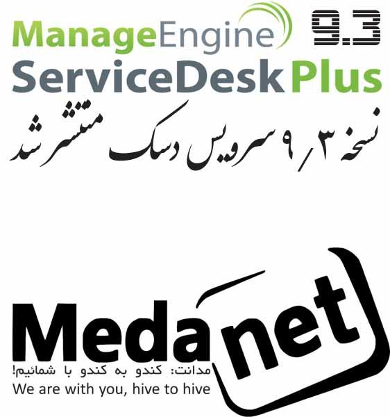 نسخه جدید Manageengine servicedesk