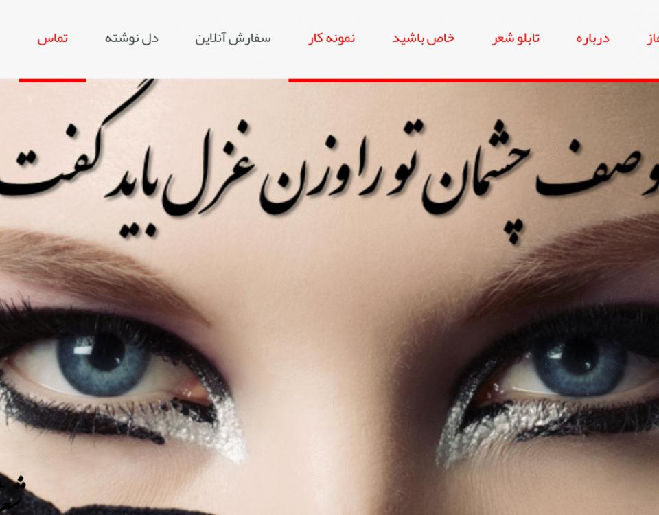 وب سایت شعرساز